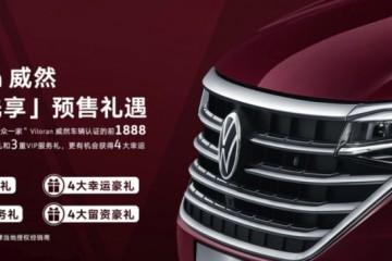 上汽群众全新MPV中文名为威然5月28日上市起价格或不低于28万!