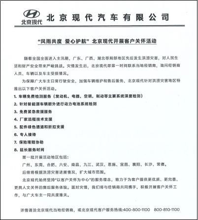 风雨共度 爱心护航 北京现代为车主提供八项爱心关怀服务
