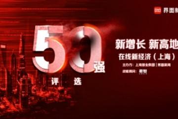 博泰车联网上榜在线新经济(上海)50强