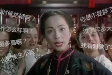 如何应对春节亲友们的灵魂拷问?这份问答攻略请收好