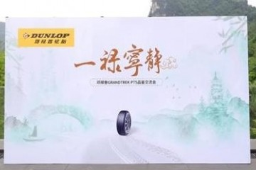 静享旅程邓禄普轮胎GRANDTREKPT5品鉴
