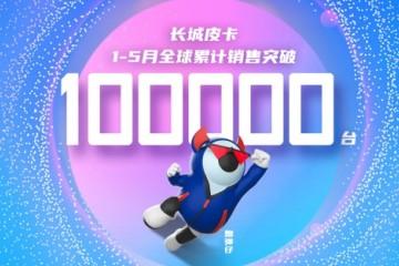 累计12个月销量破2万台 长城皮卡5月全球销售20418台
