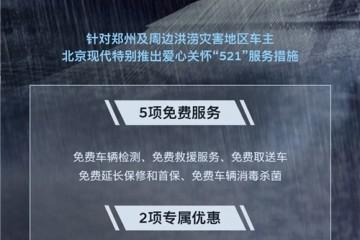 风雨同舟,驰援豫州!北京现代在行动